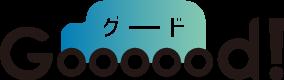 Gooood!(グード!)