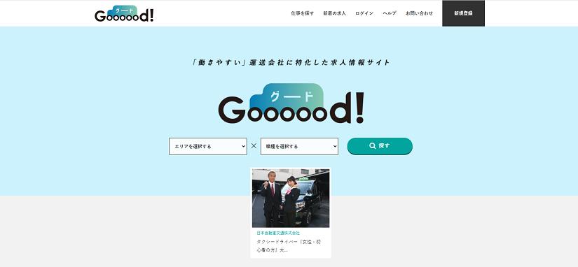 Goooood!(グード)